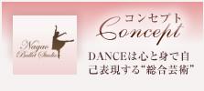 コンセプト DANCEは心と身で自己表現する'総合芸術'