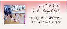 スタジオ 新潟市内に4箇所のスタジオがあります